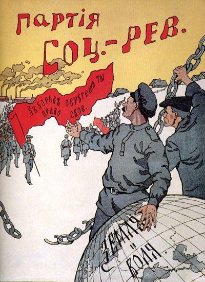 1917 Partiya Soz-Rev