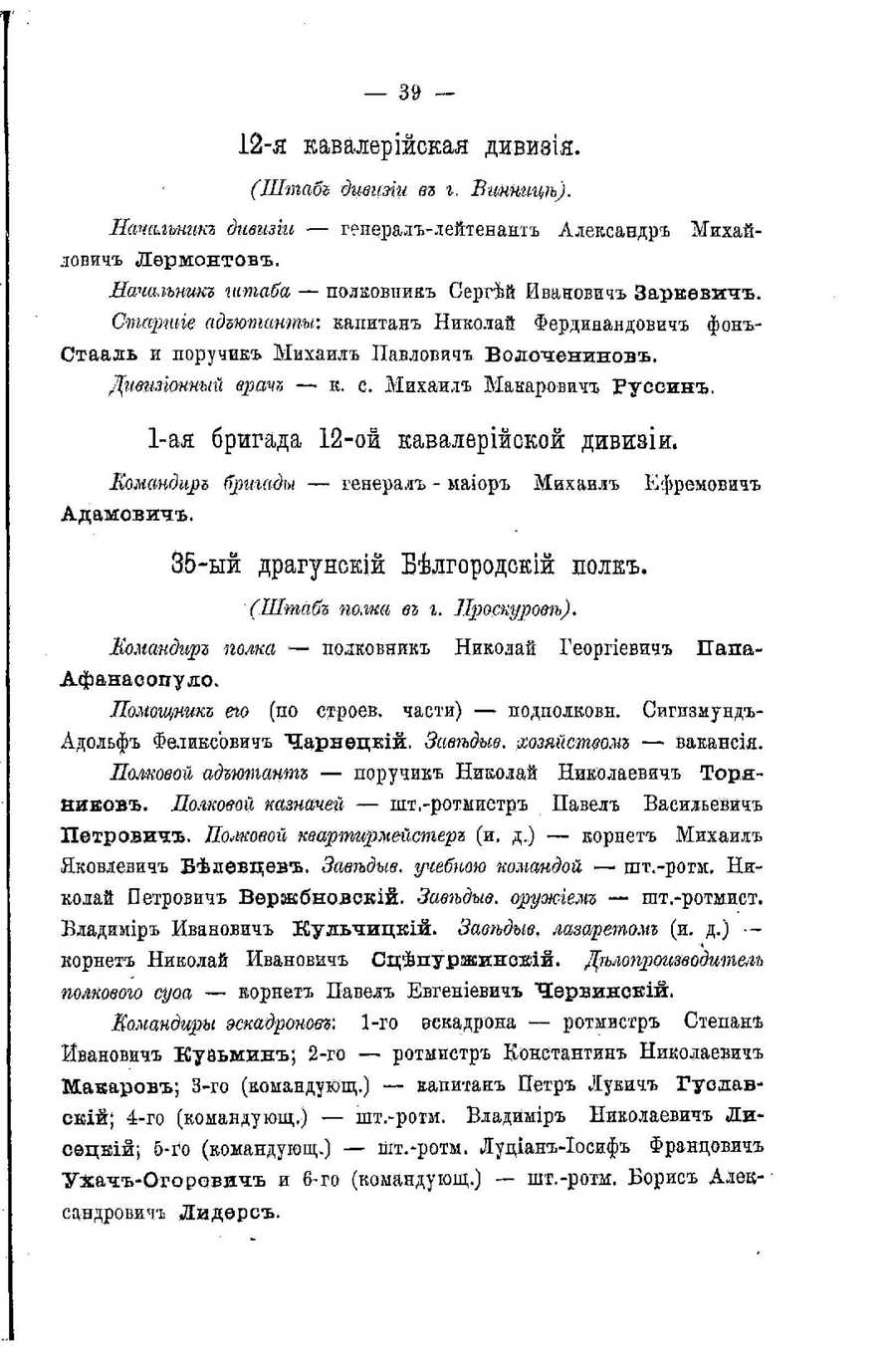 Mikhail Lermontov Russian English Texts 21
